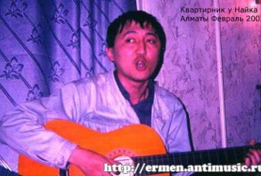 Ермен - квартирник у Найка (2002)