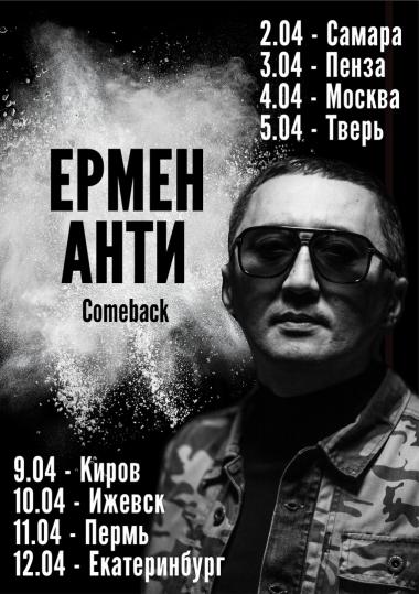 Ермен Анти COMEBACK 2020