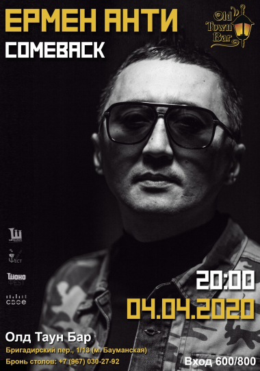 4 апреля 2020, Ермен Анти, Москва