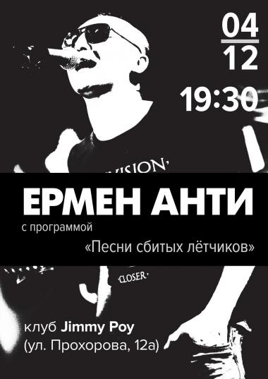 Ермен Анти в Актюбинске 4 декабря