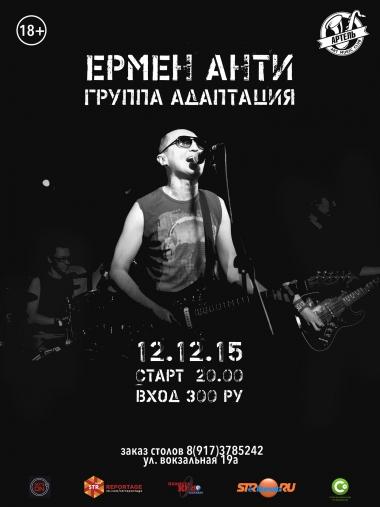 """12 декабря Ермен Анти группа """"Адаптация"""""""