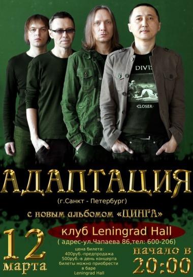 Ермен Анти и группа Адаптация 2015, 12 марта - Презентация нового альбома Цинга