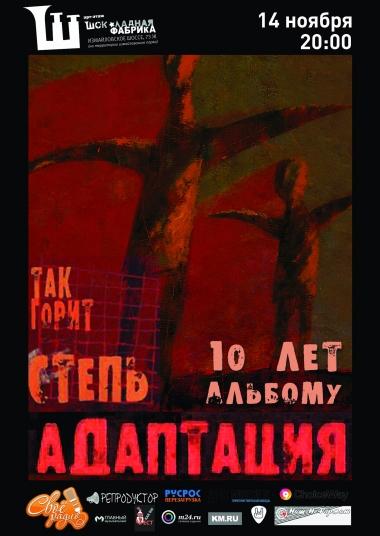 14/11 АДАПТАЦИЯ. Москва. Шоколадная Фабрика
