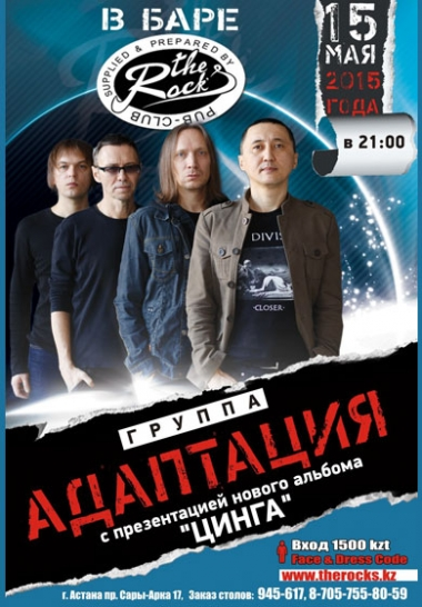 15 мая 2015 - Астана