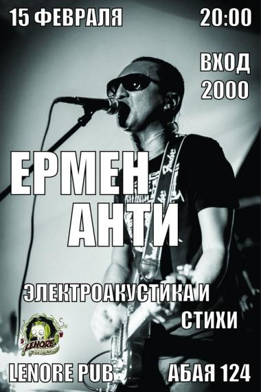 Ермен Анти. Электроакустика и стихи. 15 февраля 2020