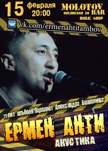 Ермен Анти в Тамбове 15 февраля 2015