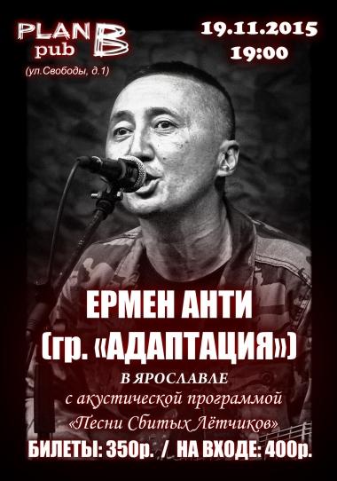 """Ермен Анти (""""Адаптация"""") в Ярославле, 19.11.2015"""