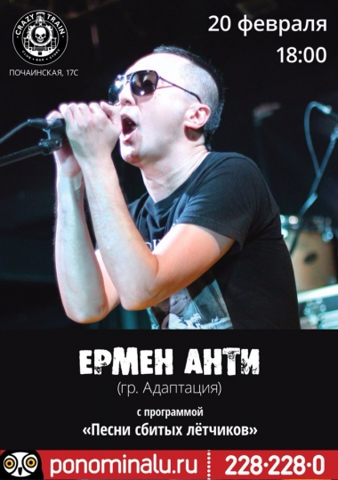 20/02/2016 - Нижний Новгород, CRAZY TRAIN club. Ермен Анти, акустика