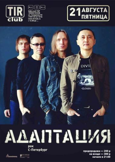 """21.08.2015 – """"Адаптация"""" – клуб ТИР"""