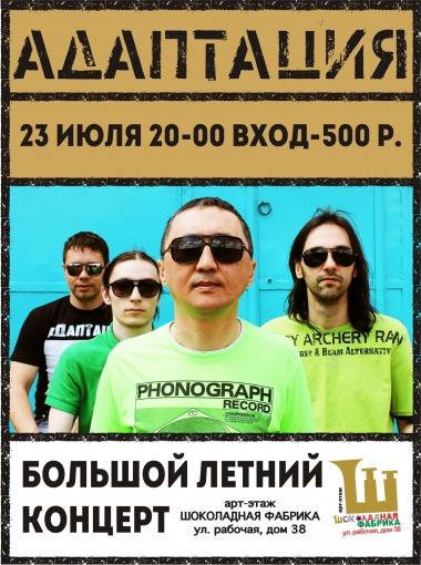 Адаптация в Шоколадной Фабрике 23 / 07 / 2014