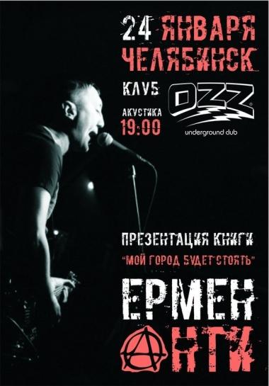 """24.01.15 - Ермен Анти (""""Адаптация"""") в Челябинске"""