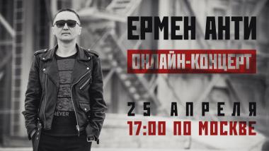 25 апреля 2021, Ермен Анти, онлайн
