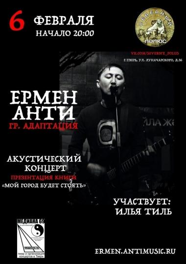 6 февраля 2015 Ермен Анти