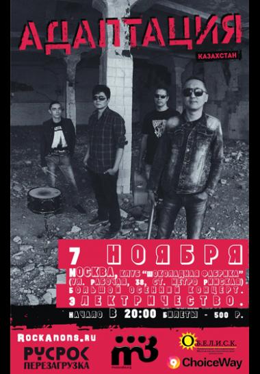 Концерт 7 ноября 2014