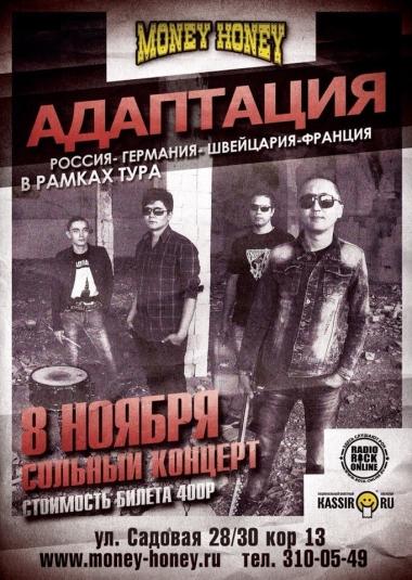 Концерт 8 ноября 2014