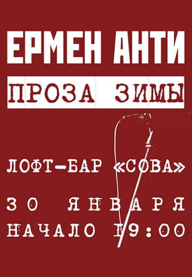 Ермен Анти. Актобе 30, января 2021