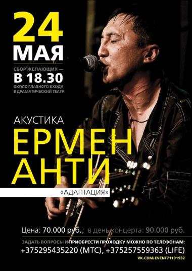 24 мая Ермен Анти (гр.АДАПТАЦИЯ) в Могилёве!!!!
