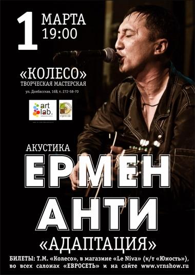 Ермен 1марта 2014