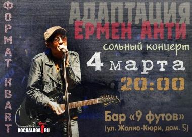 Ермен 4 марта 2014