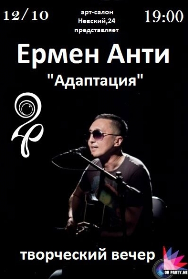 12\11 Творческий вечер Ермена Анти (Адаптация)