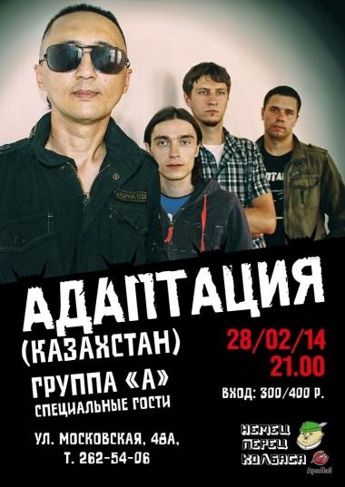 Ермен 28 февраля 2014