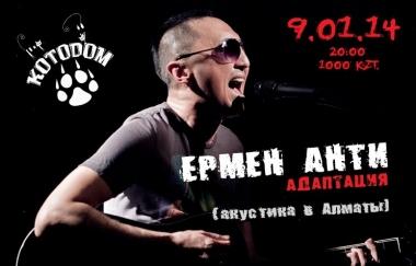 Ермен 9 января 2014