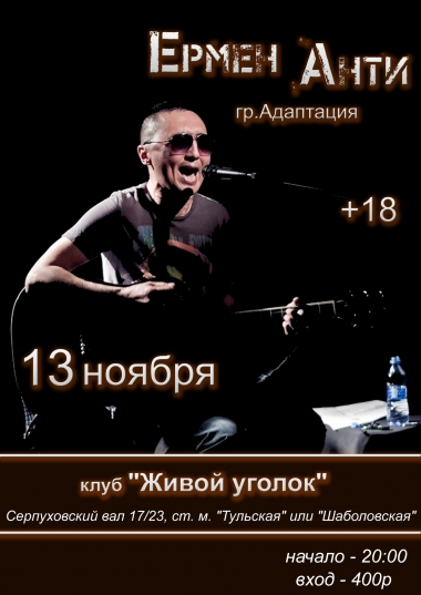 Ермен Анти - акустика в Москве