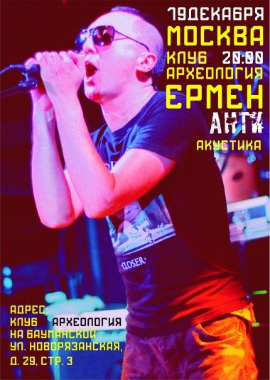 Ермен Анти 19 декабря 2014