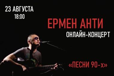 23 августа 2020, Ермен Анти, Онлайн (афиша)