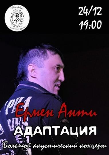 Ермен Анти 24 декабря 2014