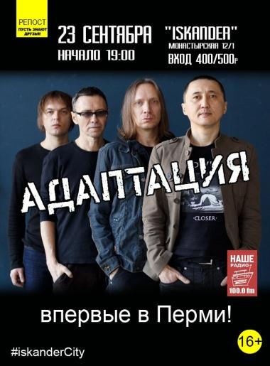 23 сентября 2015 - Адаптация впервые в Перми!