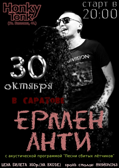ЕРМЕН АНТИ в Саратове 30октября