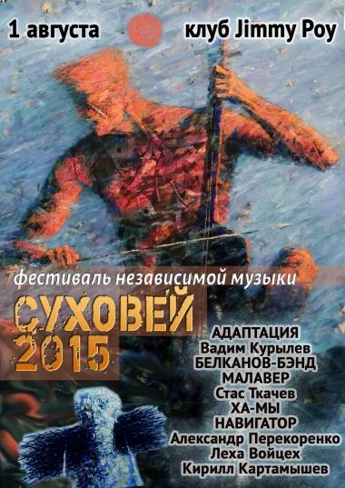 Суховей 2015