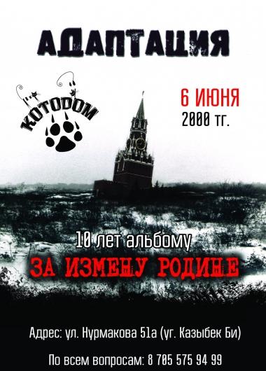 """6 ИЮНЯ """"АДАПТАЦИЯ"""" бар КотоDoм"""