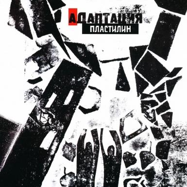 Адаптация - Пластилин - 2013