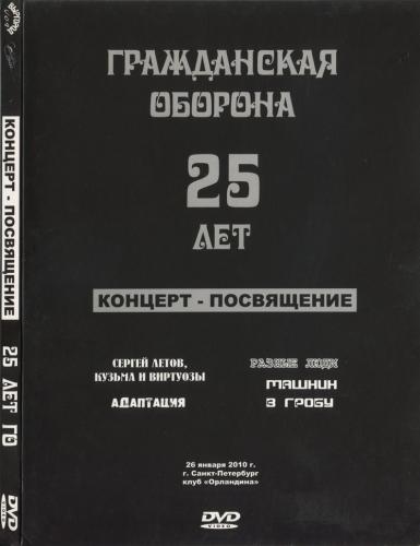 «Гражданская Оборона» 25 лет. Концерт-посвящение (2010)