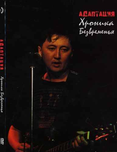Адаптация — «Хроника безвременья» (DVD) 2008