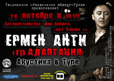 АДАПТАЦИЯ/ЕРМЕН АНТИ в ТУЛЕ. Акустика 28/10/2012