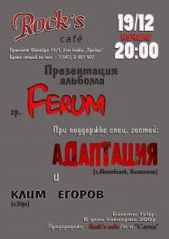 Концерт в Уфе, «Rock,s cafe» 19 декабря 2012 г.
