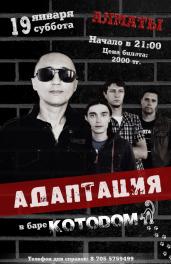 Концерт в Алма-Ате, 19 января 2013 г.