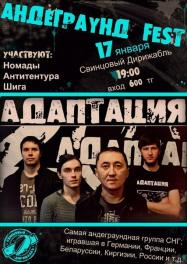 Концерт в Караганде, 17 января 2013 г.