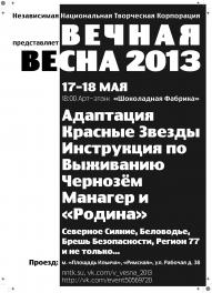 Адаптация примет участие в фестивале «Вечная весна» 2013