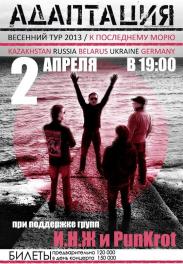 Адаптация. Весенний тур 2013 «К последнему морю». Минск, 2 апреля