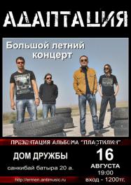 концерт Адаптация,16 августа - Актюбинск, Дом дружбы