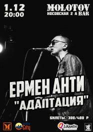 1 декабря 2017, Ермен Анти в Тамбове