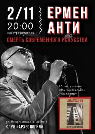 2 ноября, Москва