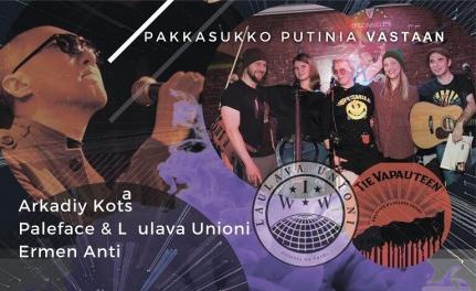 3 января 2020, Ермен Анти, Финляндия, Хельсинки