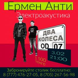 3 февраля, Уральск, Адаптация, стерео -гараж, стихи