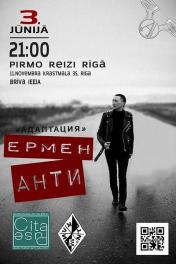 3 июня - Рига. Ермен Анти, акустика