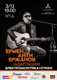 3 декабря 2017, Ермен Анти, Белгород, Гагаринбар